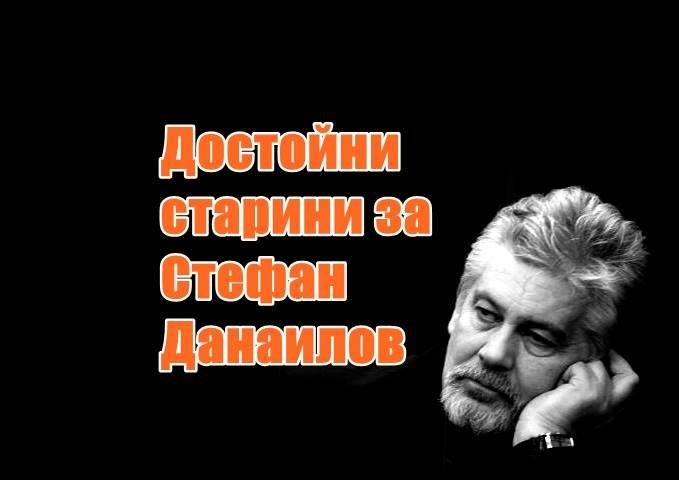 Достойни старини за Стефан Данаилов
