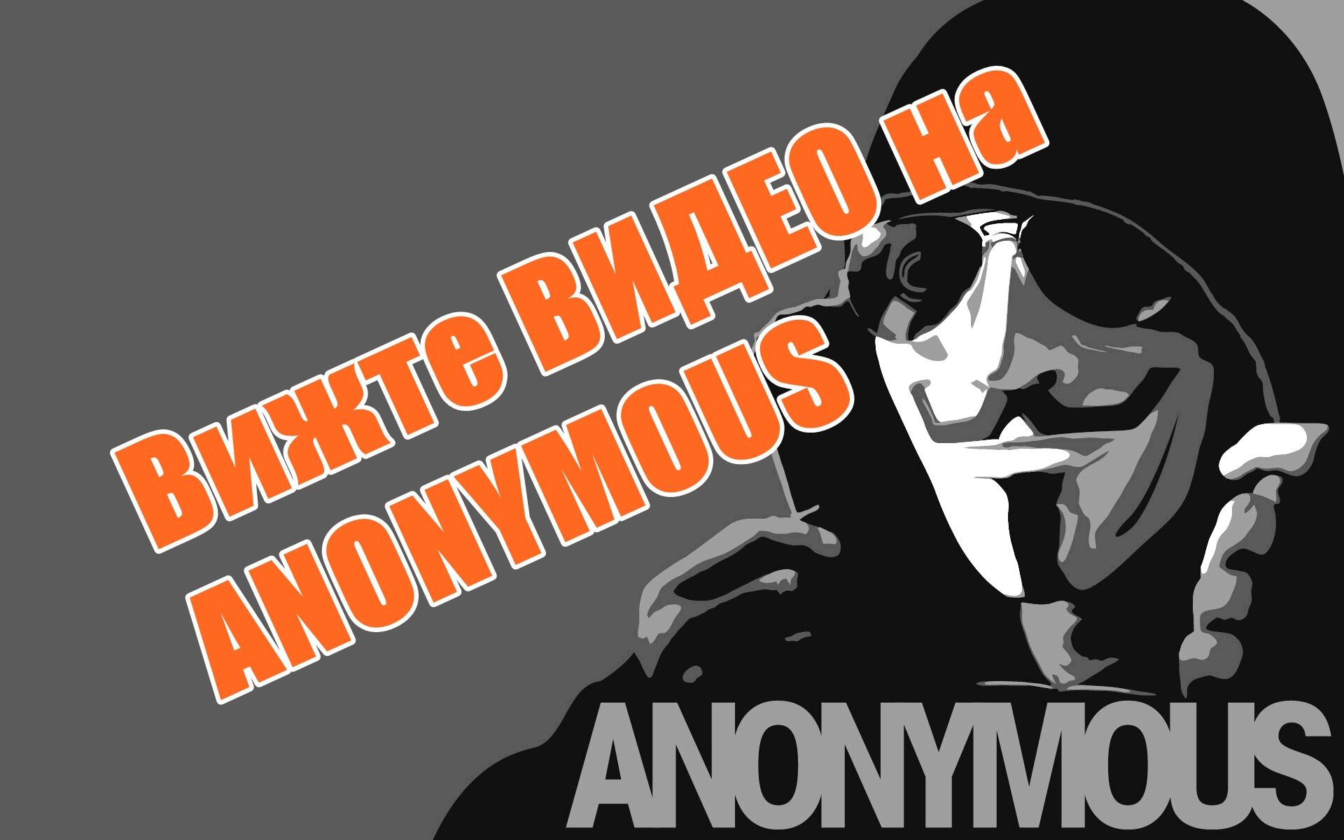 Вижте ВИДЕО на ANONYMOUS със заловени членове на ИД