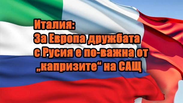 """Италия: За Европа дружбата с Русия е по-важна от """"капризите"""" на САЩ"""