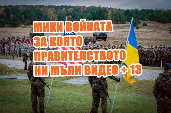 Видеото в което се убиват Българи и войната за която правителството мълчи +13