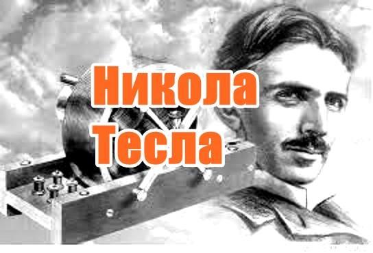 10 изобретения на Никола Тесла и Видеото което ще ви накара да се замислите !
