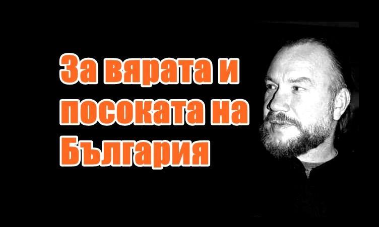 Отец Боян Саръев предколедно интервю