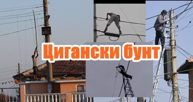 Цигански бунт в София