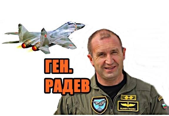 ВИЖТЕ ВИДЕОТО с ГЕН.РАДЕВ! ТОЙ Е КОМАНДИР НА ВВС НА БЪЛГАРИЯ!