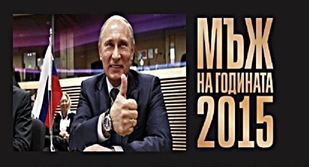 Путин номер едно в Русия