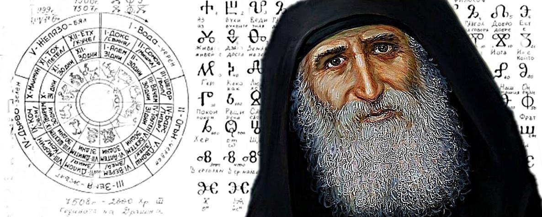 Честита 7524г. според Българският календар !