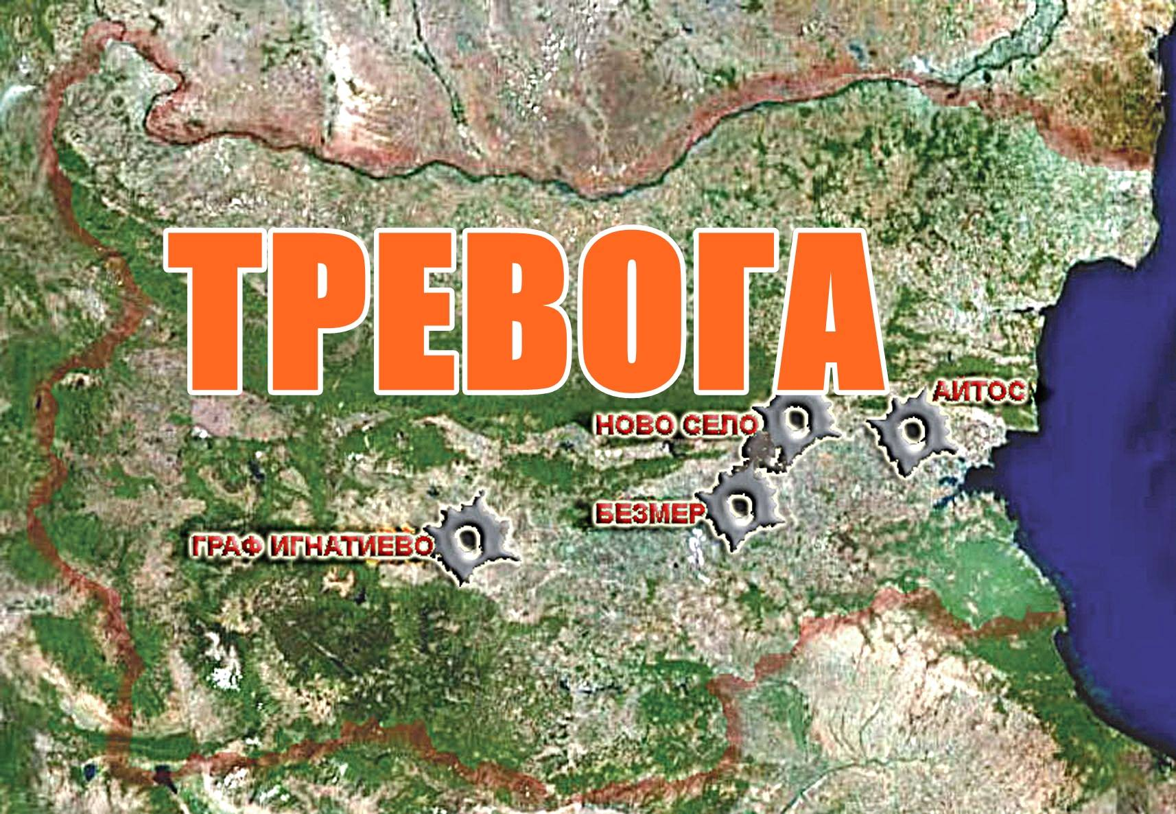 ТРЕВОГА! България на прицел!