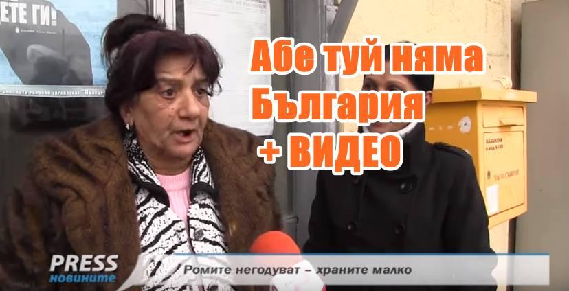 Ромка изригна в ефир: Абе туи нямамеБългария, бе вий какво мислите, че имаме България ли?