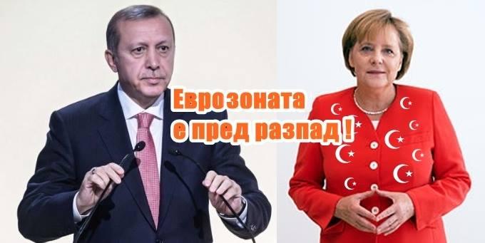 Еврозоната е пред разпад !