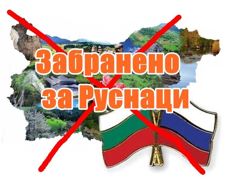 Руските туристи няма да дойдат в България
