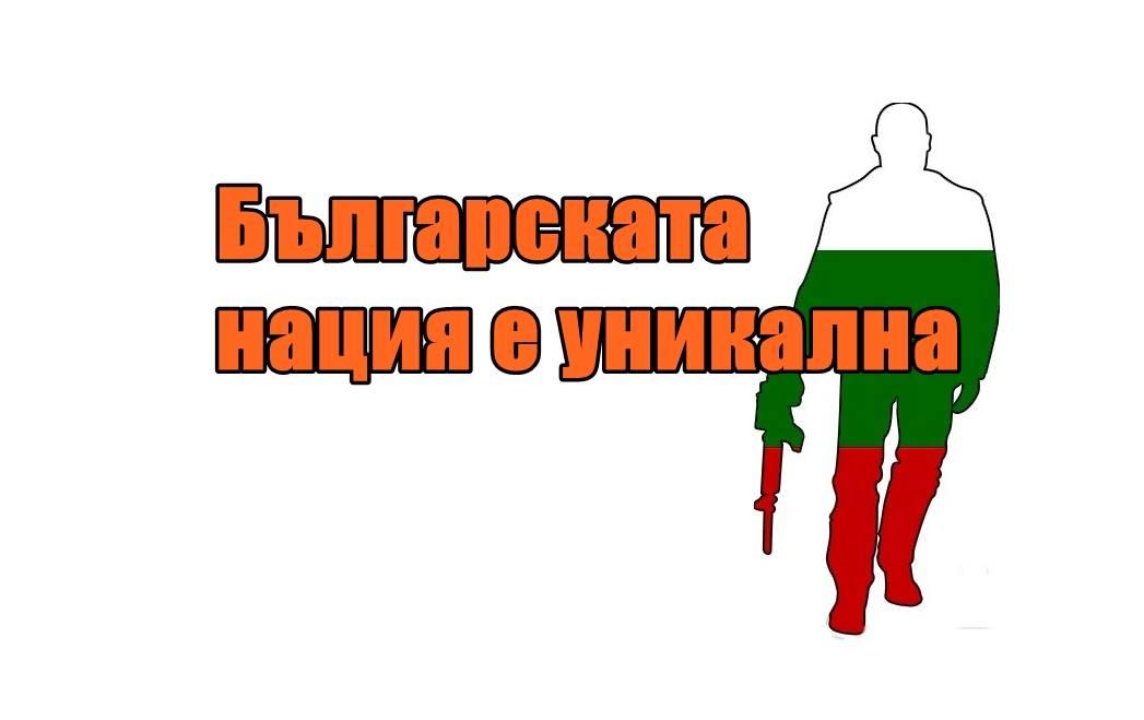 Българската нация е уникална