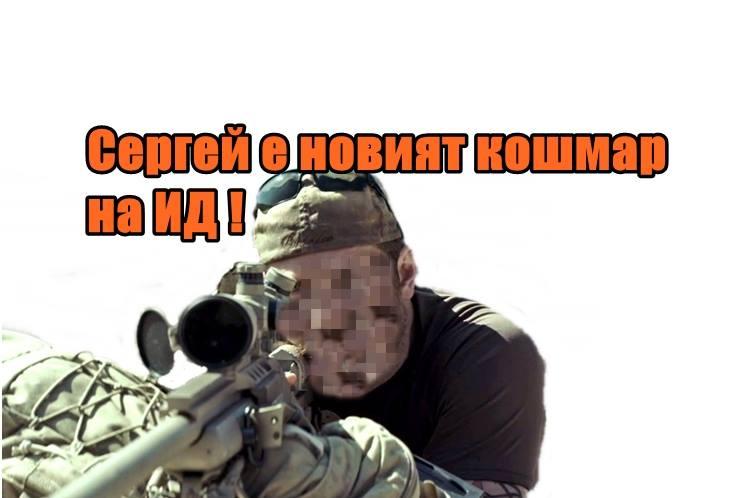 Сергей е новият кошмар на ИД !