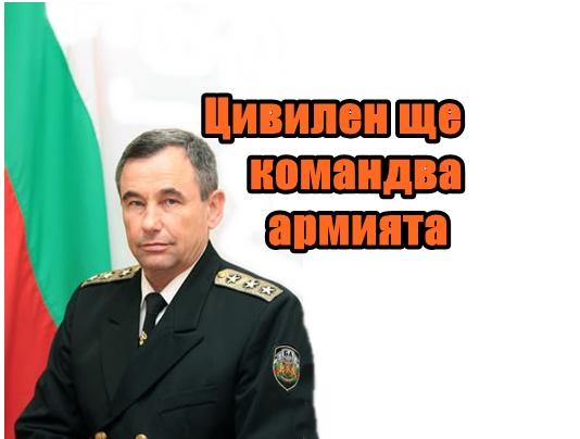 Цивилен ще командва армията