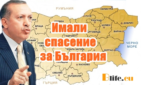 Има ли спасение за България ?