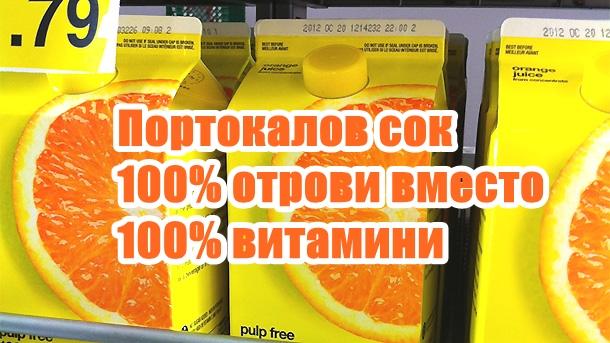 Портокалов сок 100% отрови вместо 100% витамини