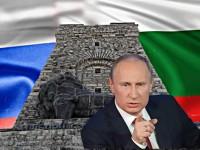 Владимир Путин на Шипка