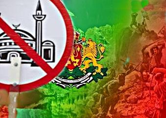 Край на строежът на джамии у нас !!!