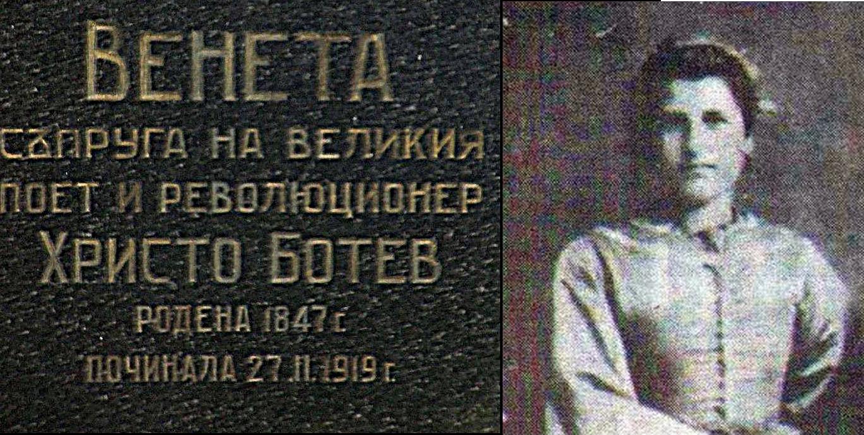 Венета Ботева издъхва унижена и забравена в свободна България