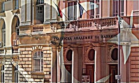 БАН или Българска Академия на Неоосманизмът! Ето титлите и имената на кръстниците ни !