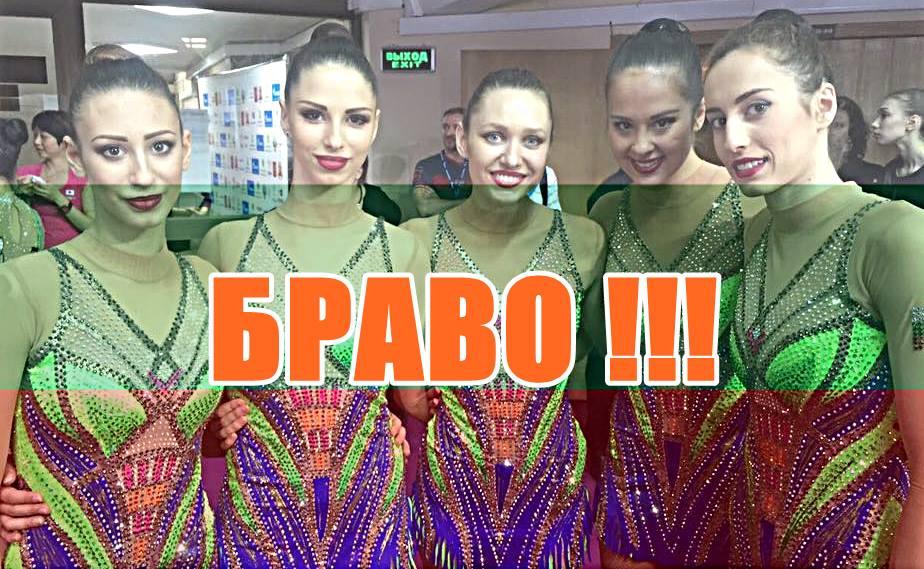 Златните момичета грабнаха златото в Москва!!! БРАВО!!!