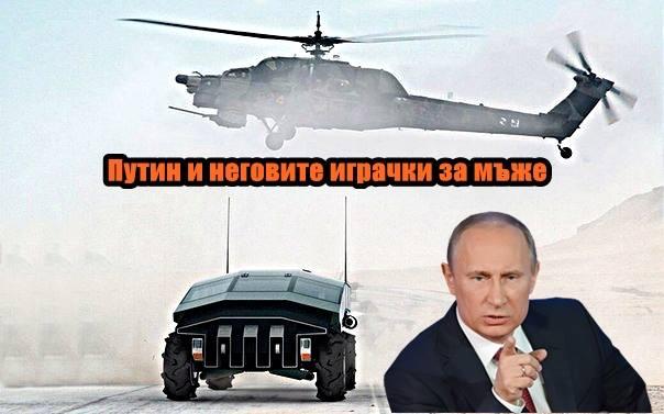 Путин и неговите играчки за мъже