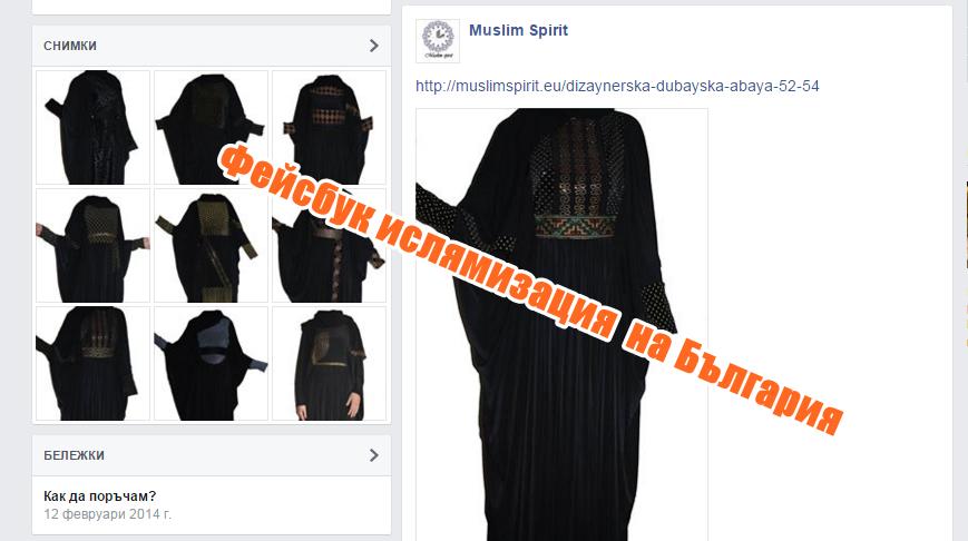 Фейсбук ислямизация на България