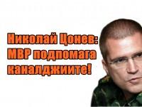 Николай Цонев: МВР подпомага каналджиите!