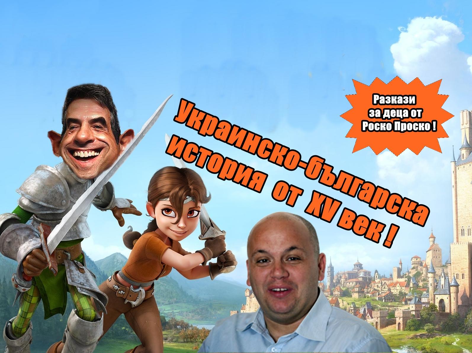 Александър Симов: Разкази за Украйна майна !
