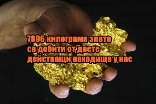 7896 килограма злато са добити от двете действащи находища у нас
