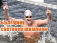 Българин световен шампион
