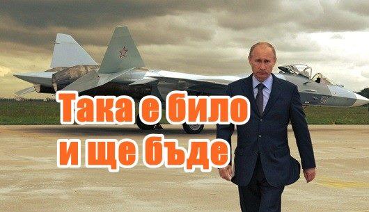 Руски пилоти: Така е било и ще бъде