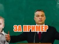 Аплодисменти за Виктор Орбан!