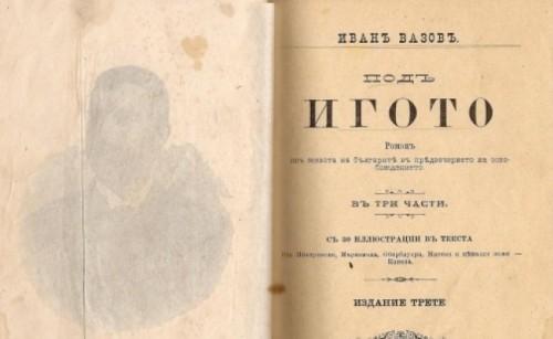 655-402-pod-igoto-ot-ivan-vazov-pobedi-v-goliamoto-chetene
