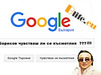 Борисов чувстваш ли се късметлия ???