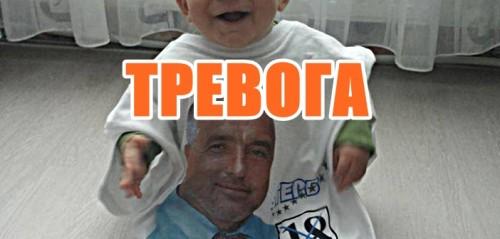 Шокиращо доклад децата ни ще са последните живи Българи !