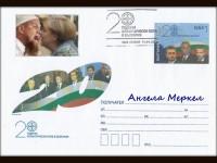 Писмо до Ангела Меркел