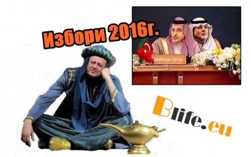 Изборът на Султана - кой ще каже аз Президент ще стана