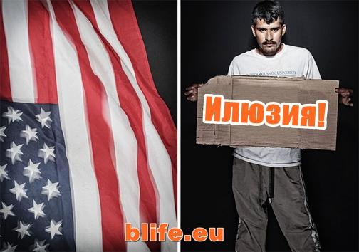 Американската мечта!