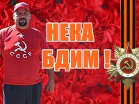 Стефан Пройнов нека бдим