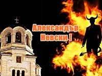 Александър Невски: В ритъма на сатаната