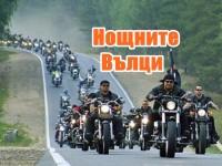 """Полша спря мотопохода на """"Нощните вълци"""" на границата"""
