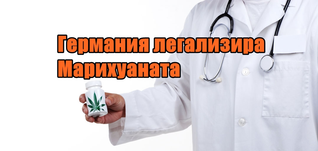 Германия легализира медицинската марихуана