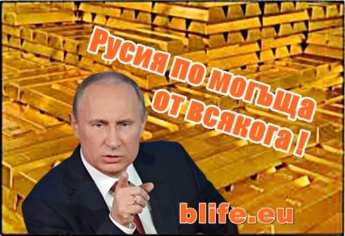 Русия по могъща от всякога !