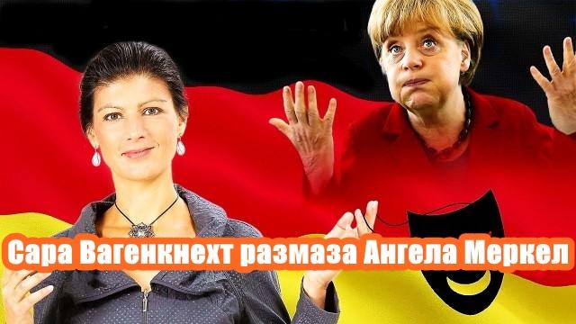 Сара Вагенкнехт размаза Ангела Меркел +ВИДЕО