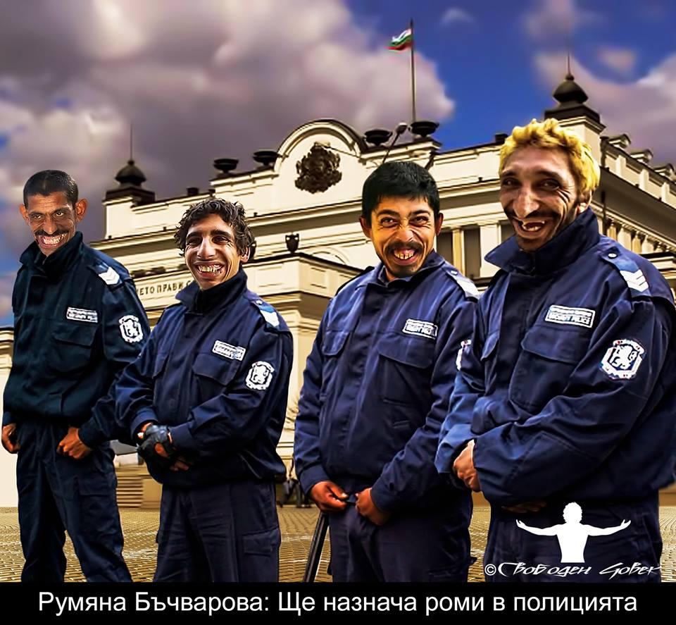 Бъчварова и шокар полис колаж Иво Ангелов