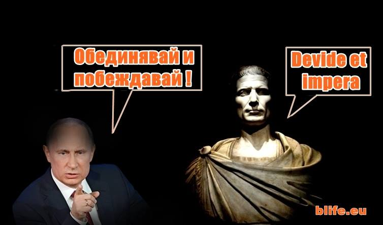Владимир Путин: Devide et impera. Oбединявай и побеждавай!