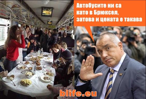 Добро мУтро господин Борисов!