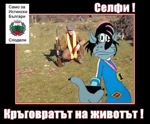 Само за Истински Българи