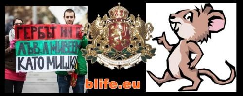 На гербът имаме лъвове, а живеем като мишки !
