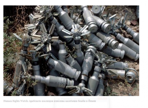 Independent: на границата на Йемен и Саудитска Арабия са намерени британски касетъчни бомби